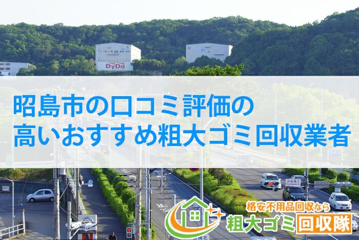 昭島市の口コミ評価の高いおすすめ粗大ゴミ回収業者 2021年最新