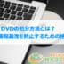 CD・DVDの処分方法とは?個人情報漏洩を防止するための正しい捨て方
