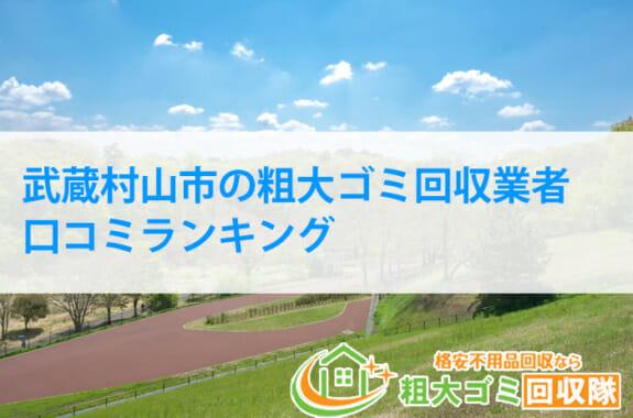 武蔵村山市のおすすめ粗大ゴミ回収業者【口コミランキング2021】