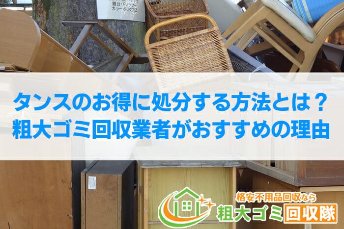 タンスをお得に処分する方法とは?粗大ゴミ回収業者がおすすめの理由