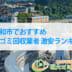 東大和市でおすすめの粗大ゴミ回収業者【激安ランキング2021】