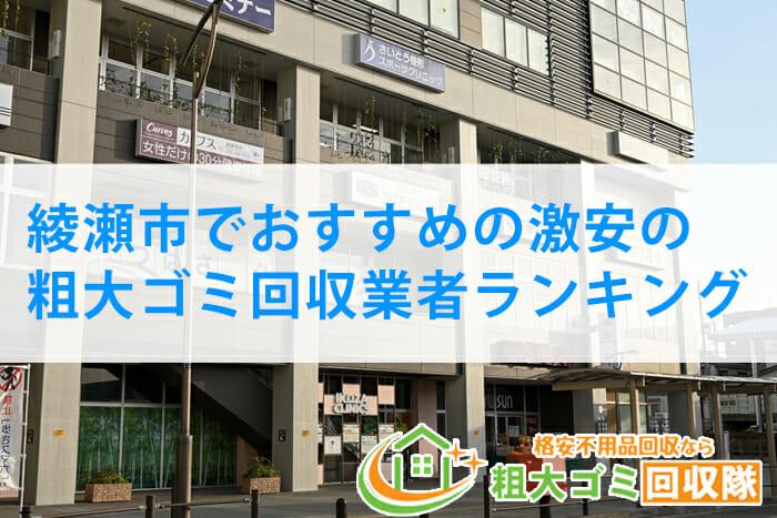 綾瀬市でおすすめの激安の粗大ゴミ回収業者ランキング【2021年版】