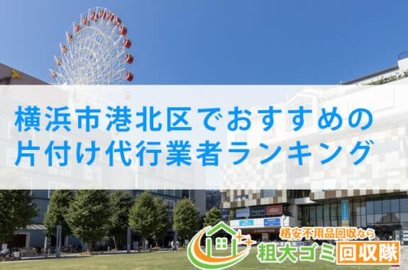 横浜市港北区でおすすめの片付け代行業者ランキング【2021年最新版】