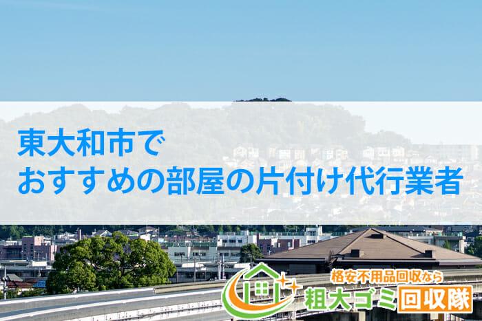東大和市でおすすめの部屋の片付け代行業者【2021年最新版】