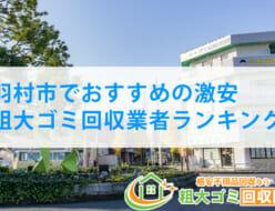 羽村市でおすすめの激安の粗大ゴミ回収業者ランキング【2021年版】