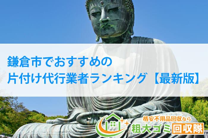 鎌倉市でおすすめの片付け代行業者ランキング【2021年最新版】