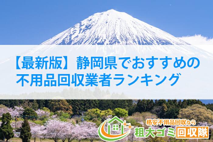 【2021年最新版】静岡県でおすすめの不用品回収業者ランキング