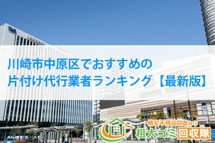 川崎市中原区でおすすめの片付け代行業者ランキング|2021年最新版
