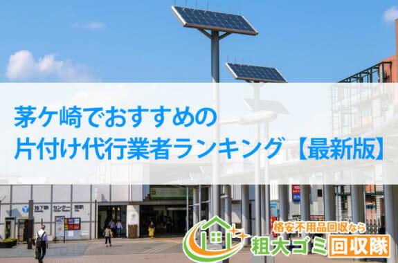 茅ヶ崎市でおすすめの片付け代行業者ランキング【2021年最新版】